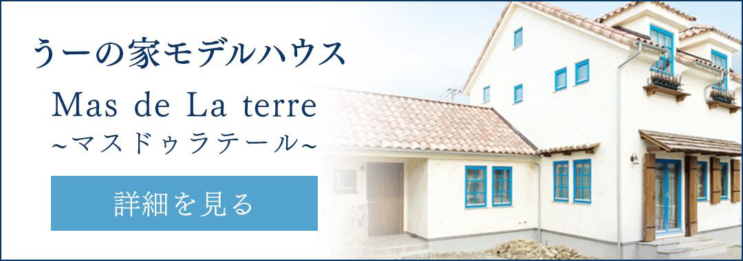 うーの家モデルハウス・マスドゥラテール