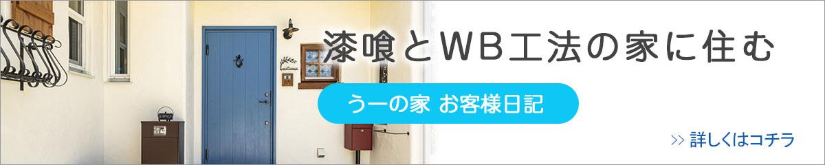 漆喰とWB工法の家に住む