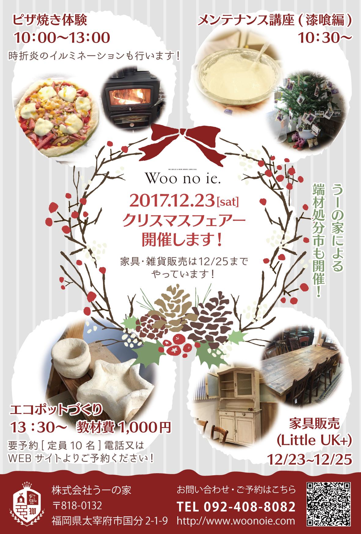 うーの家 クリスマスフェアー開催します!