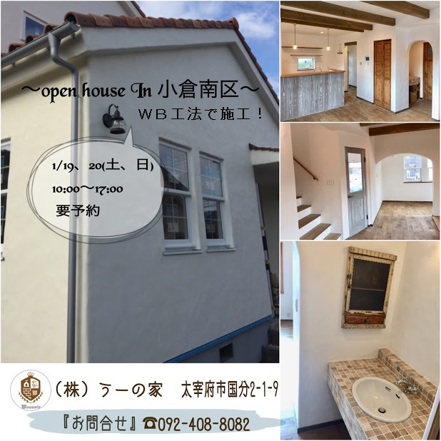 ~Open houseのお知らせ~ in小倉南