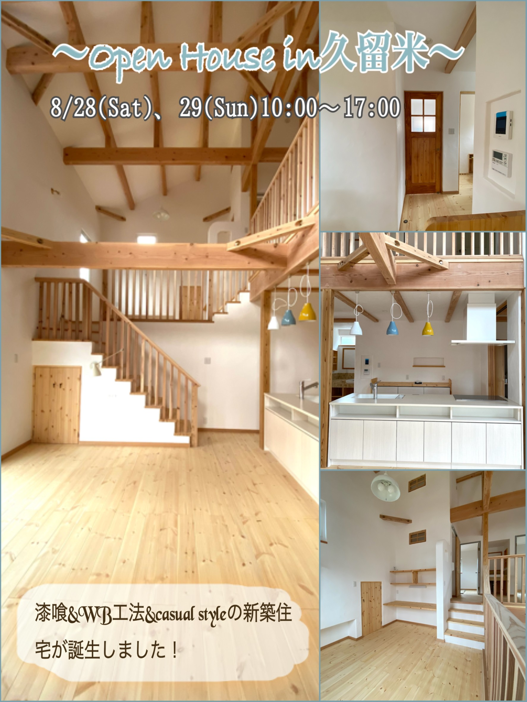 ~Open House in久留米~ 8/28(土)~29(日)